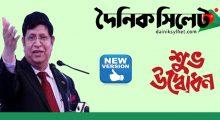 দৈনিকসিলেটডটকম'-এর নতুন ভার্সন শনিবার উদ্বোধন করবেন পররাষ্ট্রমন্ত্রী