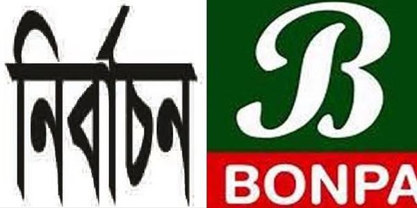 বনপার কেন্দ্রীয় কমিটির দ্বি-বার্ষিক নির্বাচন-২০১৯