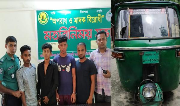 রায়নগর রাজবাড়ী এলাকা থেকে ৪ ছিনতাইকারী আটক
